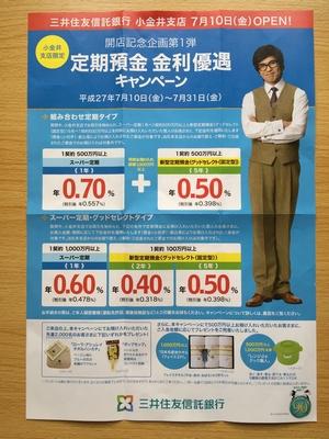 三井住友信託銀行の高金利定期預金(最大金利0.7%)を実際に利用するためには?三井住友信託銀行開店記念キャンペーンの申込方法