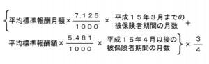 遺族年金の計算方法