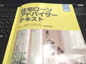 住宅ローンアドバイザー試験テキスト