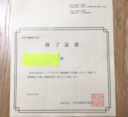 住宅ローンアドバイザー試験に合格しました